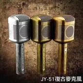 《AODASEN》手機K歌寶JY-51 復古風藍牙麥克風(土黃金)