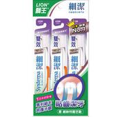 《獅王》細潔雙效牙刷 3入