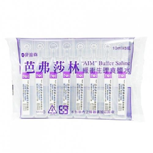 《麥迪森芭弗莎林》緩衝生理食鹽水(10ml*8瓶)