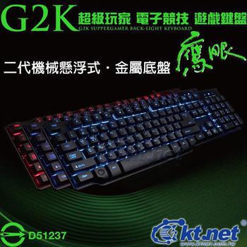 《KTNET》G2K鷹眼懸浮類機械手感鍵盤(黑色)