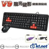 《KTNET》V9 鵰光鍵影鍵鼠組USB+PS2 $269