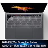2016新款MacBook Pro Retina 13吋/15吋通用 Touch Bar 極透鍵盤膜(透明)