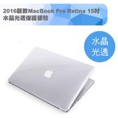 2016新款MacBook Pro Retina 15吋 水晶光透保護硬殼(水晶)