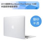 2016新款MacBook Pro Retina 13吋 水晶磨砂保護硬殼(磨砂)