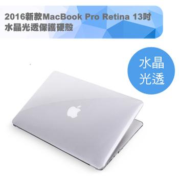 2016新款MacBook Pro Retina 13吋 水晶光透保護硬殼(水晶)