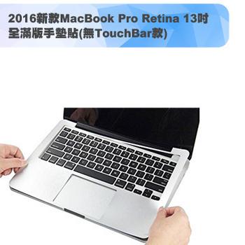 2016新款MacBook Pro Retina 13吋 全滿版手墊貼(經典銀)