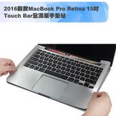 2016新款MacBook Pro Retina 15吋 Touch Bar 全滿版手墊貼(太空灰)
