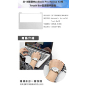 2016新款MacBook Pro Retina 13吋 Touch Bar全滿版手墊貼(經典銀)