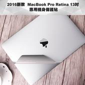 2016新款MacBook Pro Retina 13吋 專用機身保護貼(太空灰)