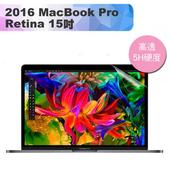 2016新款MacBook Pro Retina 15吋 高透高硬度5H螢幕保護貼(亮面)