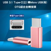 USB 3.1 Type-C(公) 轉Micro USB(母) OTG鋁合金轉接頭(玫瑰金)