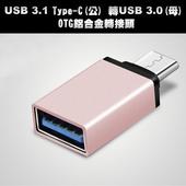USB 3.1 Type-C(公) 轉USB 3.0(母) OTG鋁合金轉接頭(玫瑰金)