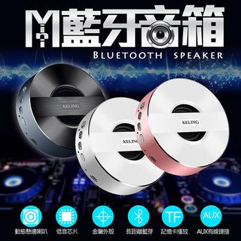 《LTP》重低音藍芽音箱免持通話可插卡MP3(黑色)