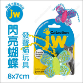 《JW》發聲貓玩具-響亮蝴蝶(桃紅色)