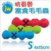 《JW》抗憂鬱塞食毛毛蟲(藍色)