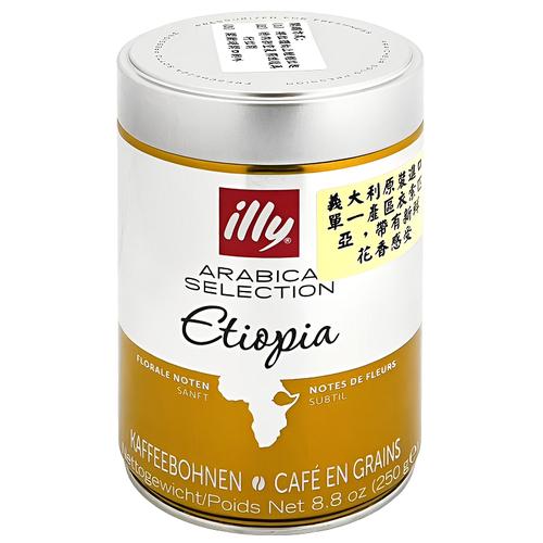 義大利Illy 單一產區衣索匹亞咖啡豆(250g/罐)