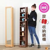 《BuyJM》現代收納旋轉化妝鏡櫃/收納櫃(胡桃色)