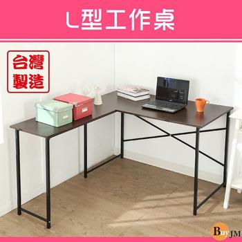 ★結帳現折★BuyJM 防潑水L型工作桌/電腦桌/寬140*120cm(胡桃色)