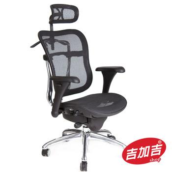 吉加吉 人體工學 全網 電腦椅 TW-7147(黑)