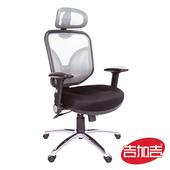 《吉加吉》高背半網 電腦椅 TW-105LUA(銀灰色)