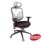 《吉加吉》高背半網 電腦椅 TW-105A(銀灰色)