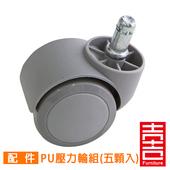《吉加吉》PU壓力輪組 輪高5.5cm (五顆)(灰色)