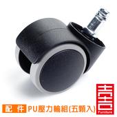 《吉加吉》PU壓力輪組 輪高5.5cm (五顆)(黑灰色)
