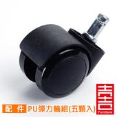 《吉加吉》彈力PU輪組 輪高5.5cm (五顆)(黑色)