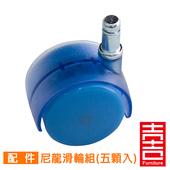 《吉加吉》尼龍滑輪組 輪高5.5cm (五顆)(三色可選)
