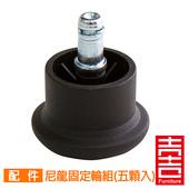 《吉加吉》尼龍固定輪組 輪高3.5cm (五顆)(黑色)