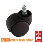 《吉加吉》尼龍滑輪組 輪高5.5cm (五顆)(黑色)