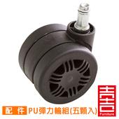 《吉加吉》彈力PU跑車輪組 輪高6.5cm (五顆)(黑色)
