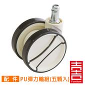 《吉加吉》彈力PU輪組 輪高6.5cm (五顆)(白灰色)