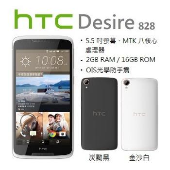 HTC HTC Desire 828 八核防手震智慧機 (2G/16G)(白色)