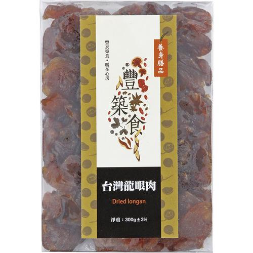 豐築食 台灣龍眼肉(300g+-3%)