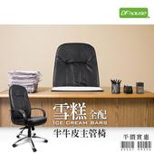 《DFhouse》雪糕經典半牛皮主管椅(全配)(黑色)