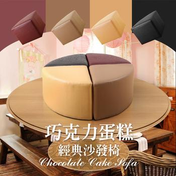 DFhouse 巧克力蛋糕經典沙發椅(4色)(紅色)