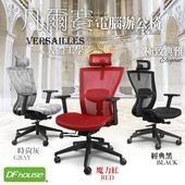 《DFhouse》》《DFhouse》凡爾賽全網人體工學辦公椅(3色)(黑色)