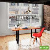 《DFhouse》經典實木餐桌(2色)(柚木色)