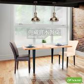 《DFhouse》典藏實木餐桌(2色)(柚木色)