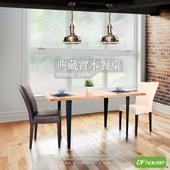 《DFhouse》典藏實木餐桌(2色)(原木色)