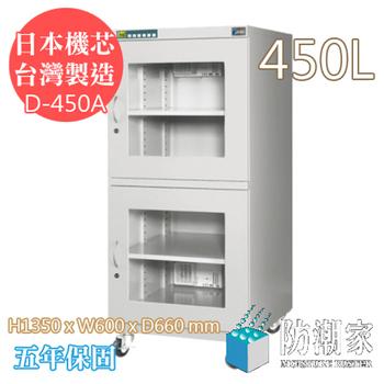 防潮家 450公升 (450L) 旗艦微電腦型 電子防潮箱 D-450A 日本機芯 台灣製造 五年保固 終身保修
