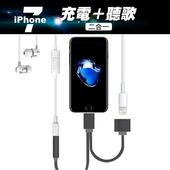Apple lightning 轉3.5MM 一分二音樂/充電 鋁合金分接線玫瑰金 $339