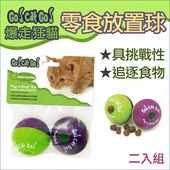 《Go!Cat!Go!爆走狂貓》零食放置球(二入組)