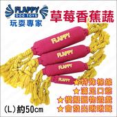 《FLAPPY玩耍專家》耐咬潔牙啾啾玩具-草莓香蕉蔬(L號)