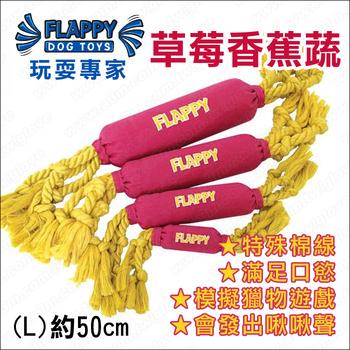 FLAPPY玩耍專家 耐咬潔牙啾啾玩具-草莓香蕉蔬(L號)