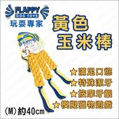 《FLAPPY玩耍專家》耐咬潔牙編織玩具-黃色玉米捲(M號)