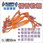 《FLAPPY玩耍專家》啾絨毛拔河玩具-橘香軟糖(L號)