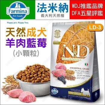 義大利Farmina 法米納ND挑嘴成犬天然糧:羊肉藍莓-小顆粒(0.8KG)