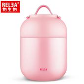 《香港RELEA物生物》700ml Hello馬卡龍304不鏽鋼真空燜燒罐(蜜糖粉)